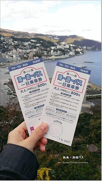 熱海湯遊BUS (7).jpg