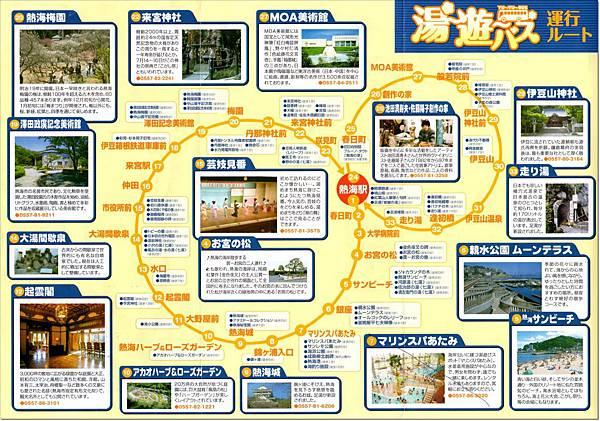 熱海湯遊BUS (11).jpg