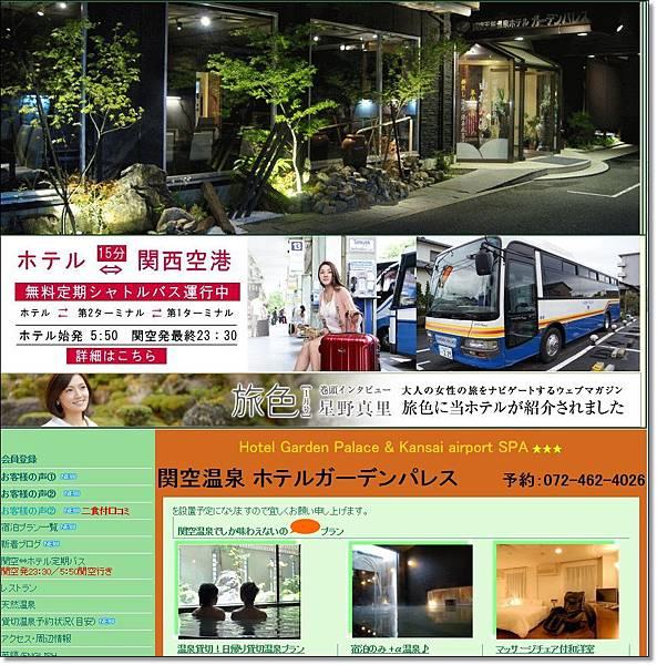 關空溫泉 (7).jpg