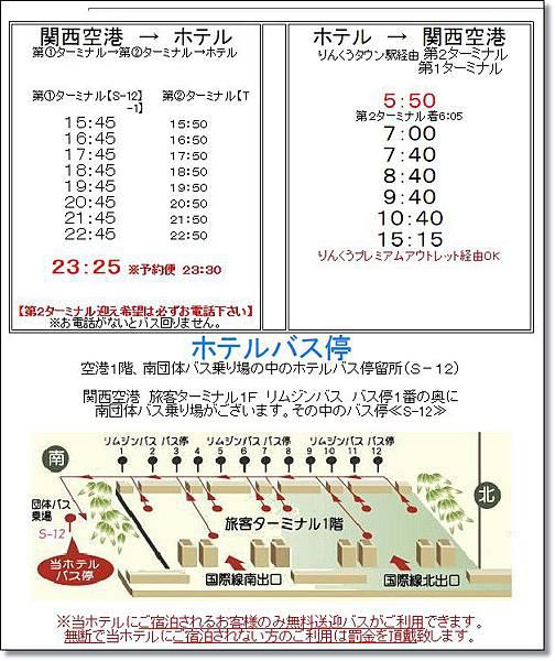 關空溫泉 (8).jpg