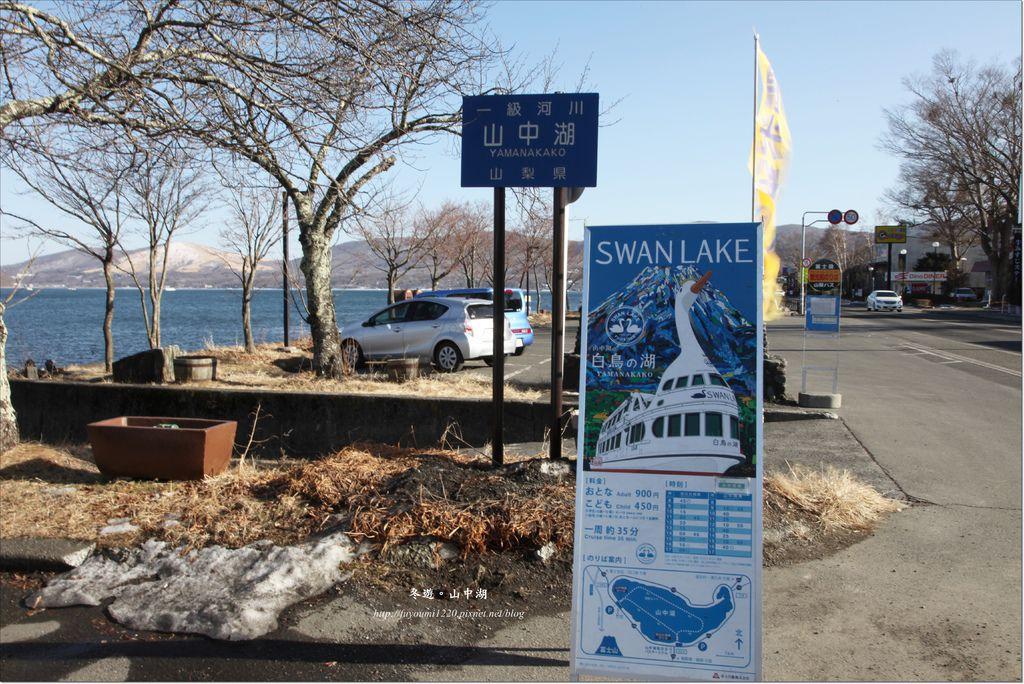 冬遊富士五湖 (6).JPG