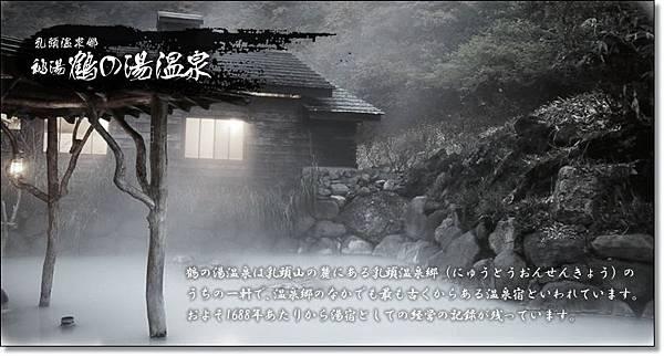 鶴之湯.jpg