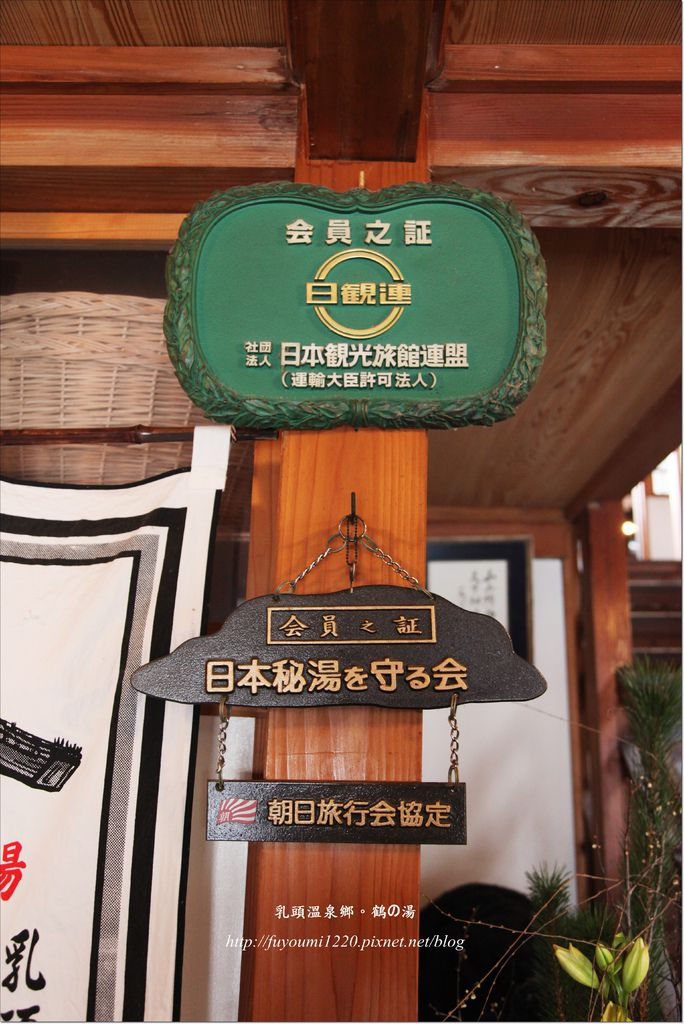 秘湯鶴之湯 (19).JPG