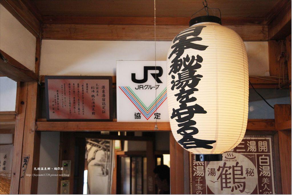 秘湯鶴之湯 (20).JPG