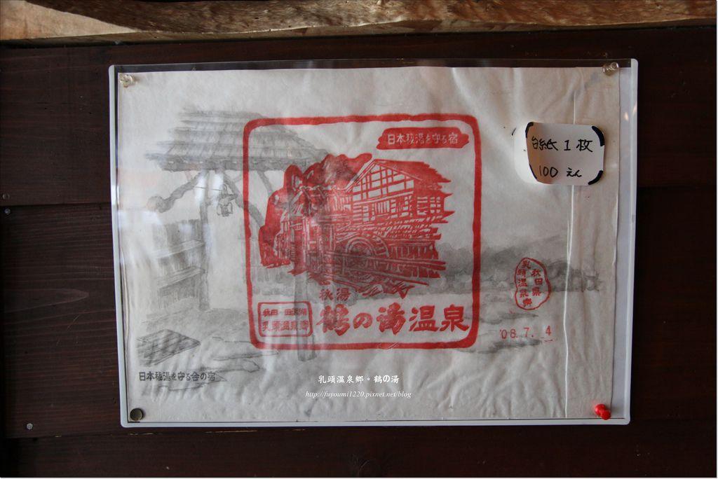 秘湯鶴之湯 (22).JPG
