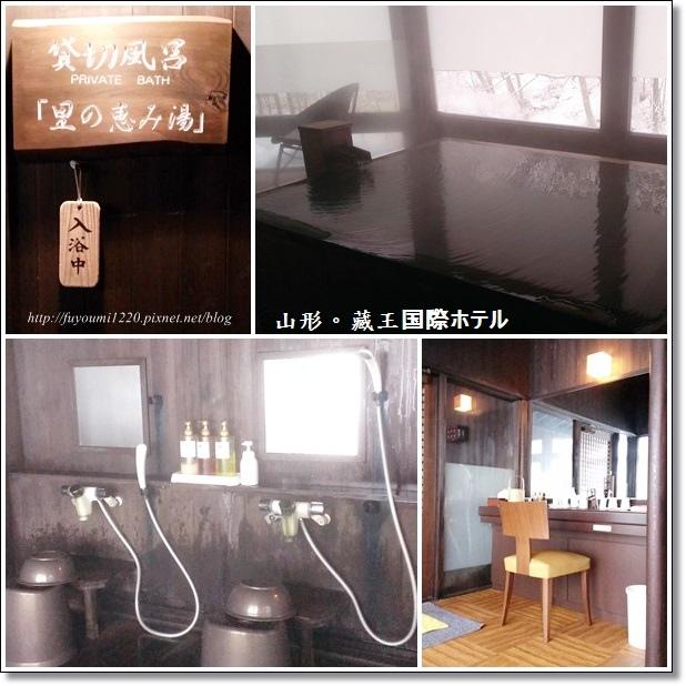 藏王國際ホテル (22).jpg