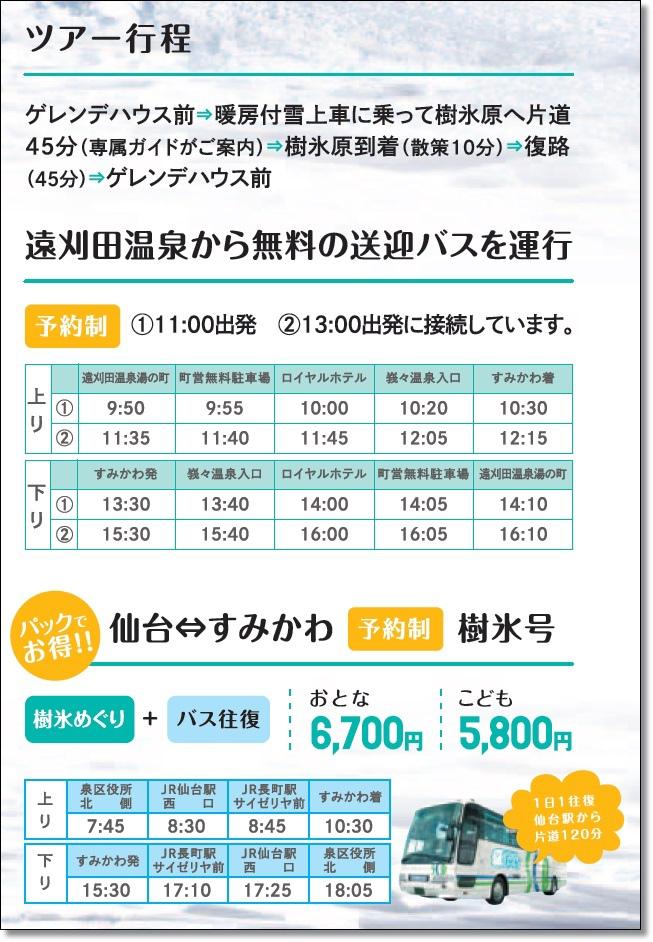 宮城藏王樹冰賞 (22).jpg