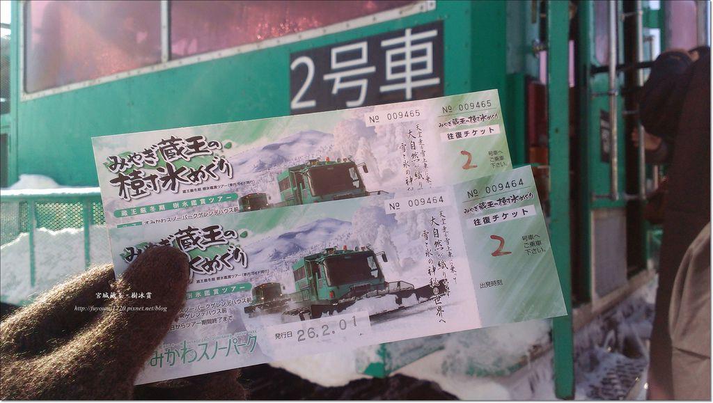 宮城藏王樹冰賞 (24).jpg