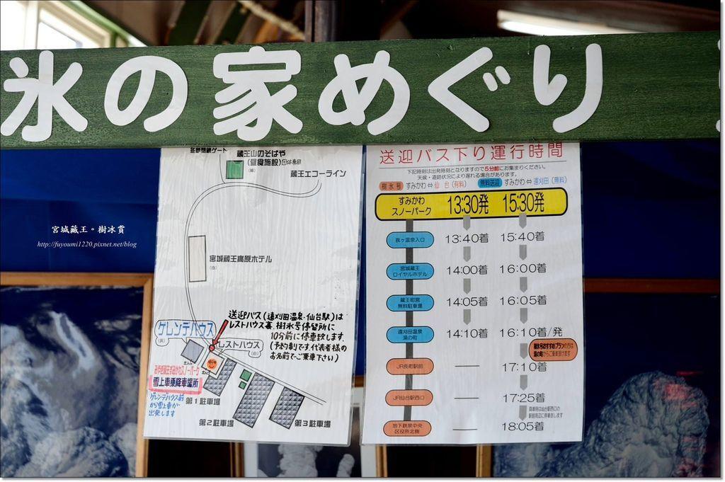 宮城藏王樹冰賞 (39).jpg
