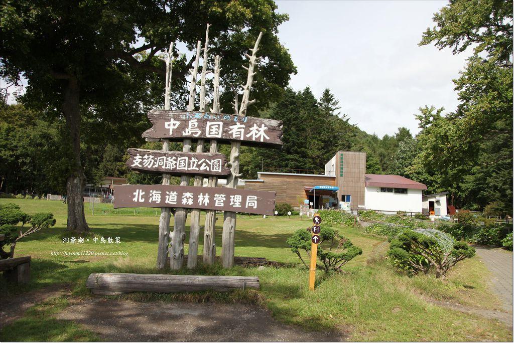 洞爺湖中島散策 (17).JPG