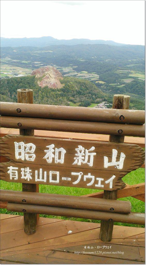 有珠山散策 (4).jpg