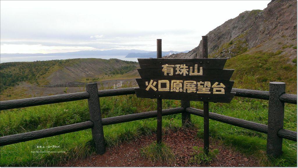 有珠山散策 (8).jpg