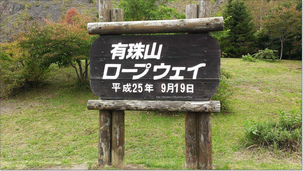 有珠山散策 (9).jpg