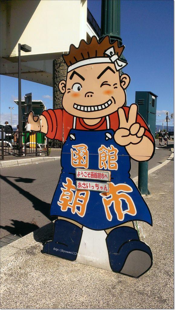 函館朝市 (10).jpg