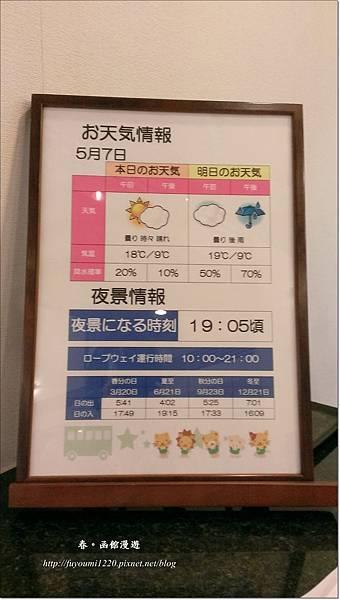 函館漫遊0507 (11).jpg