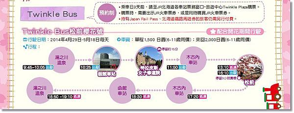 JR TOUR.jpg