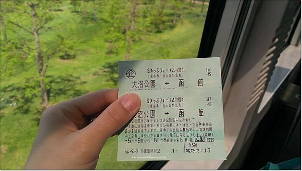 大沼兩天一夜 (11).jpg