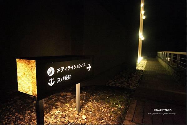 星のや 軽井沢 環境篇夜 (4).JPG