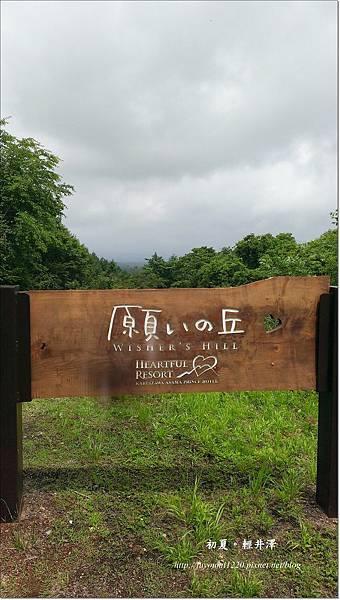 軽井沢浅間プリンスホテル (4).jpg