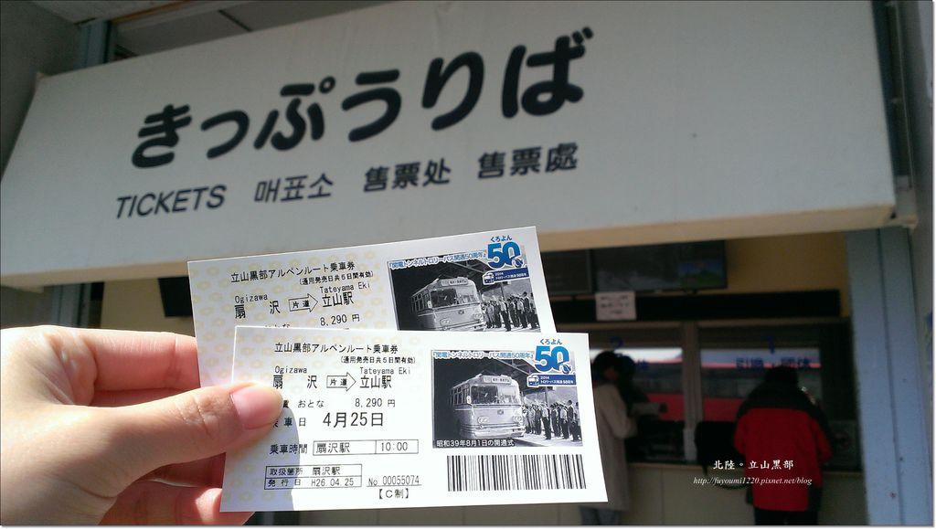 登上立山黑部 (3).jpg
