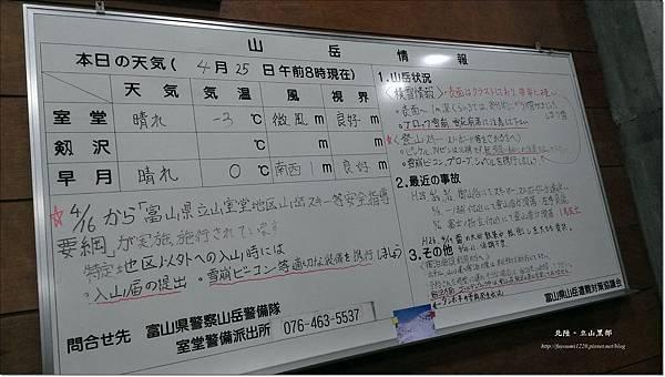 登上立山黑部 (4).jpg