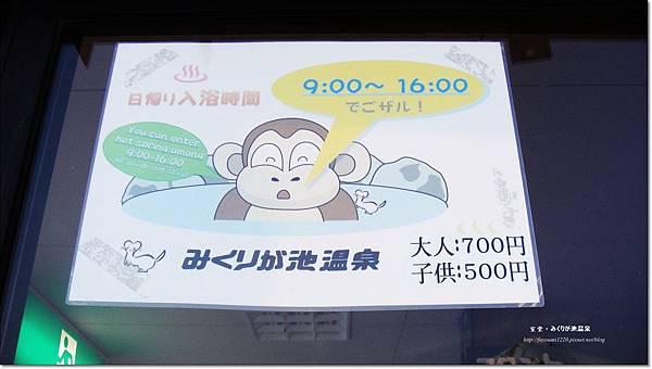 みくりが池温泉 (3).JPG
