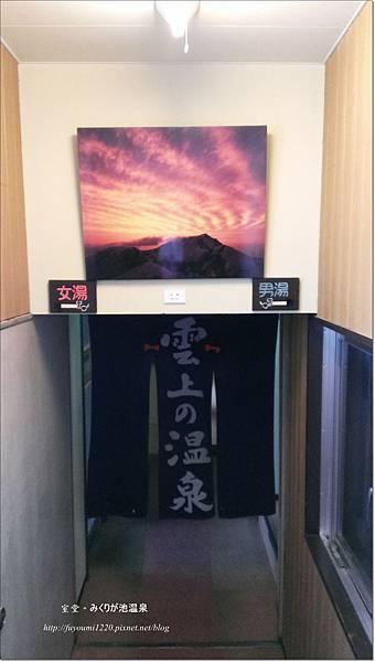 みくりが池温泉 (14).jpg