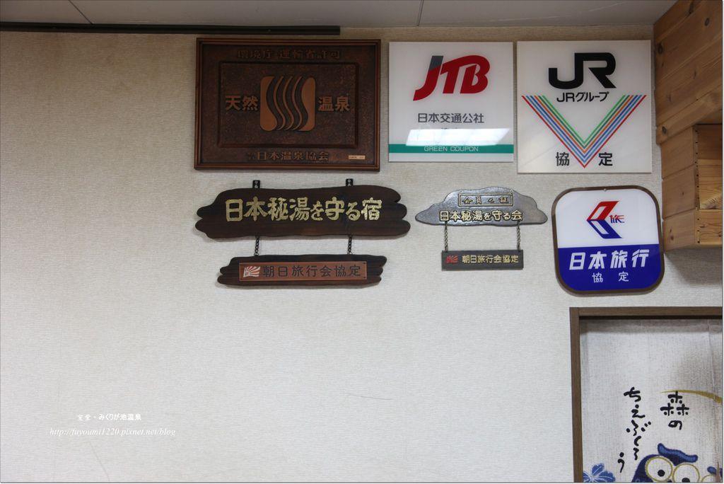 みくりが池温泉 (22).JPG