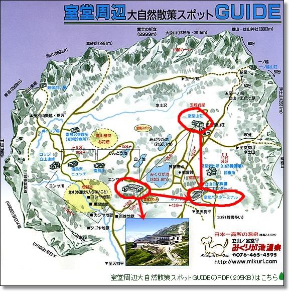 室堂平MAP..jpg