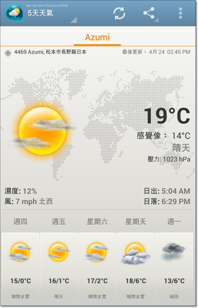 天氣預報.png