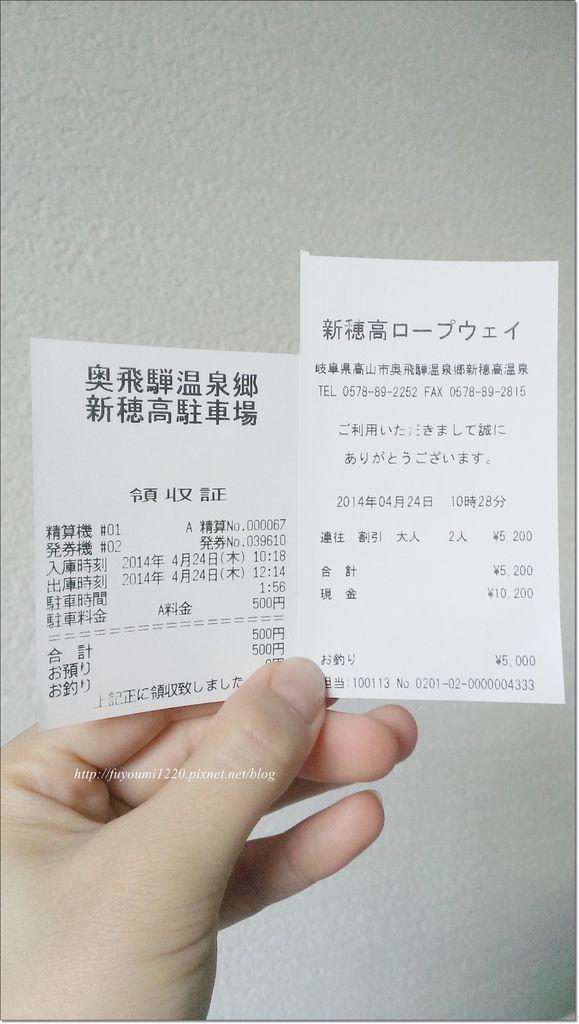 新穗高纜車費用.jpg