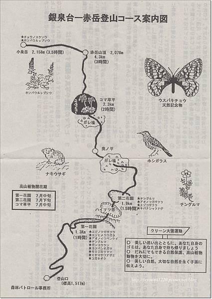 銀泉台赤岳健行.jpg