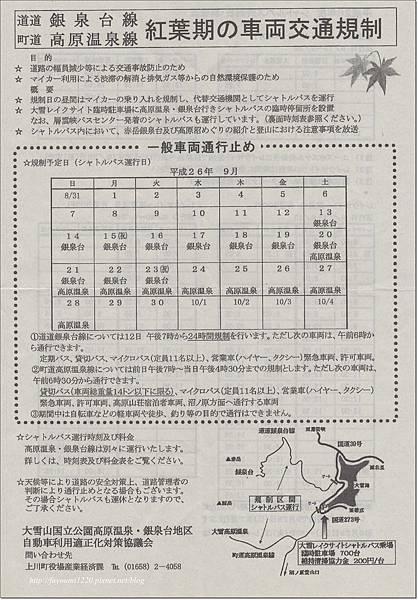 赤岳紅葉期 (1).jpg