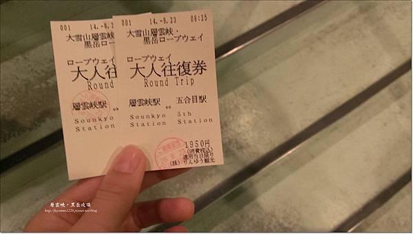 層雲峽五合到七合目 (2).jpg