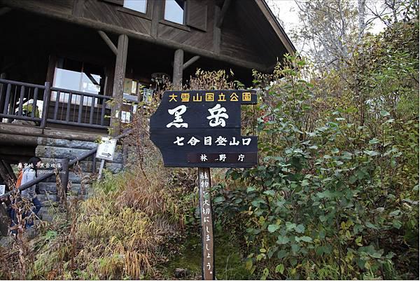 黑岳攻頂 (37).JPG