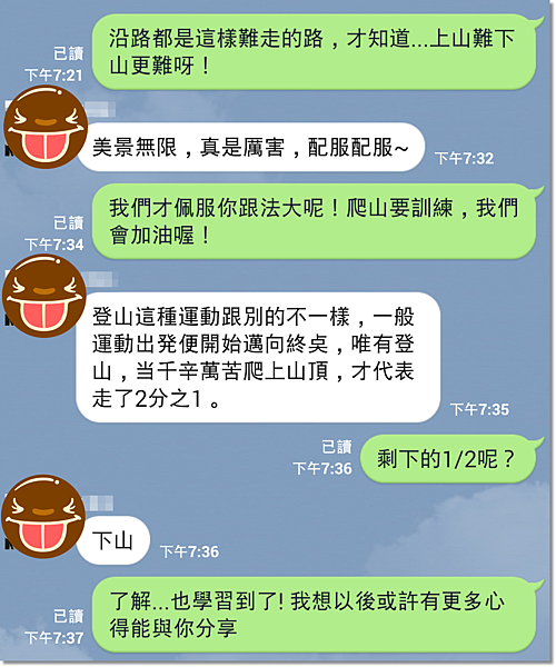 Line to T 大 (1).png