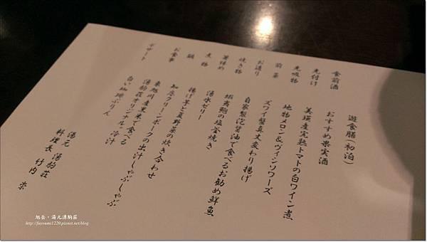湯元湧駒莊 (2).jpg