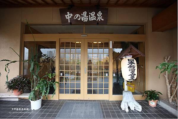 中 の 湯溫泉旅館 (1).JPG
