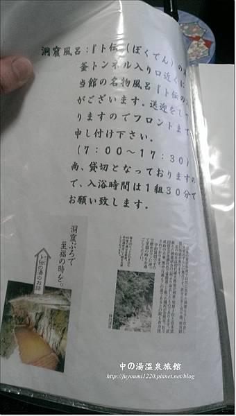 中 の 湯溫泉旅館 (4).jpg