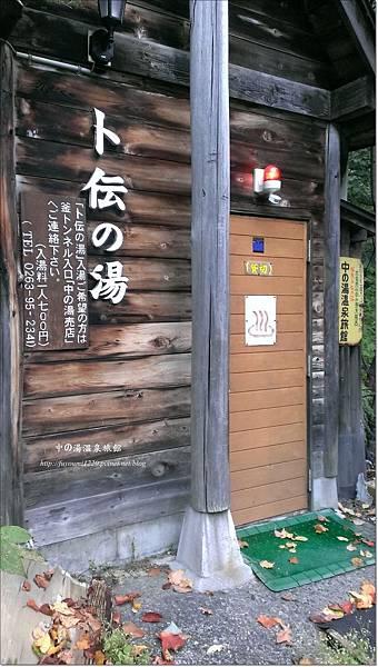 中 の 湯溫泉旅館 (6).jpg