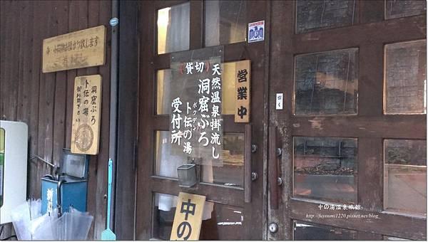 中 の 湯溫泉旅館 (7).jpg