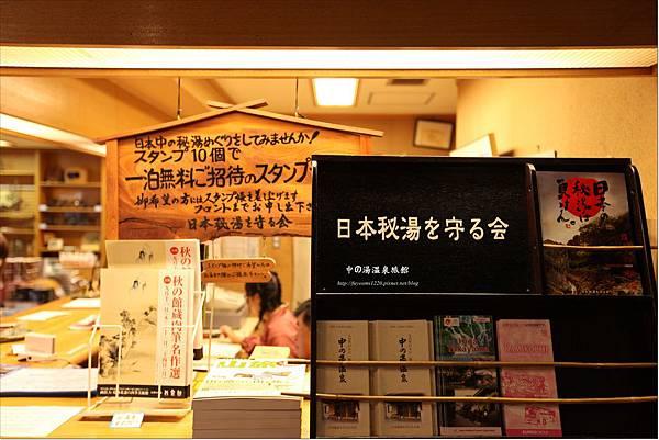 中 の 湯溫泉旅館 (21).JPG