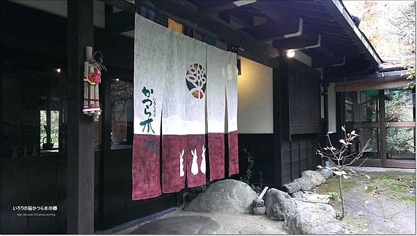 いろりの宿かつら木の郷 (8).jpg