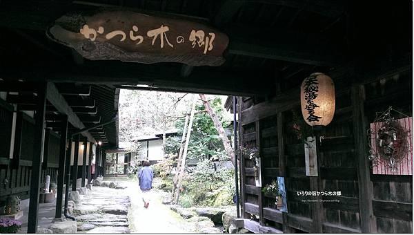 いろりの宿かつら木の郷 (9).jpg