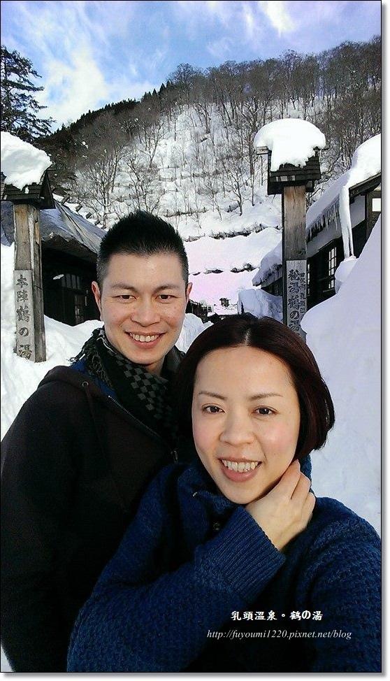 2015新春東北長野行 (10).jpg