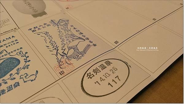 名剣温泉スタンプ (1).jpg