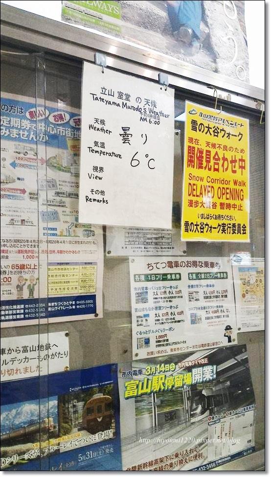 20150420 立山室堂平 (3).jpg
