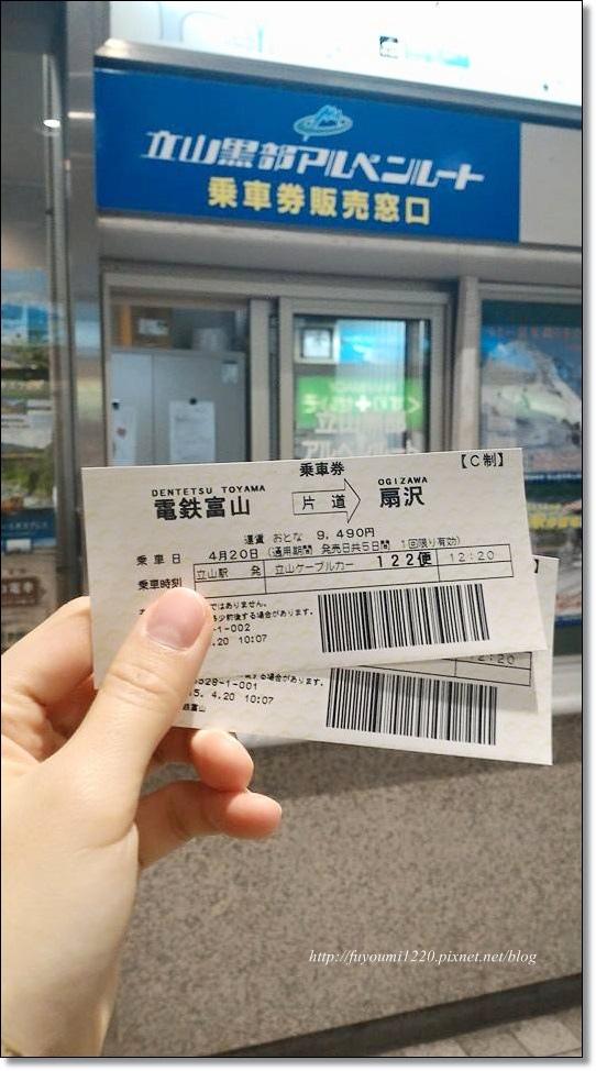 20150420 立山室堂平 (4).jpg