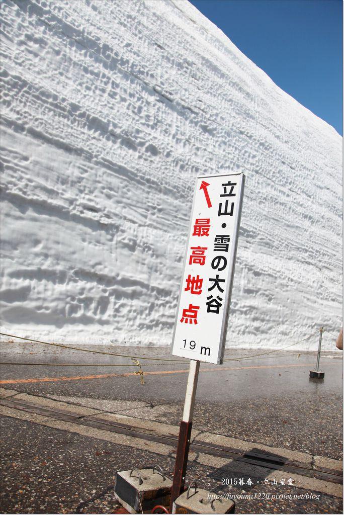 2015暮春立山雪的大谷 (10).JPG