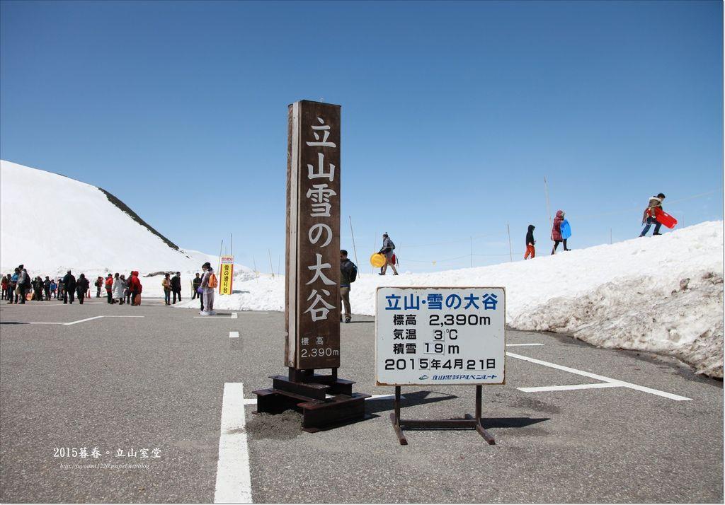 2015暮春立山雪的大谷 (19).JPG